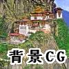 著作権フリー背景素材集(山奥の寺院)