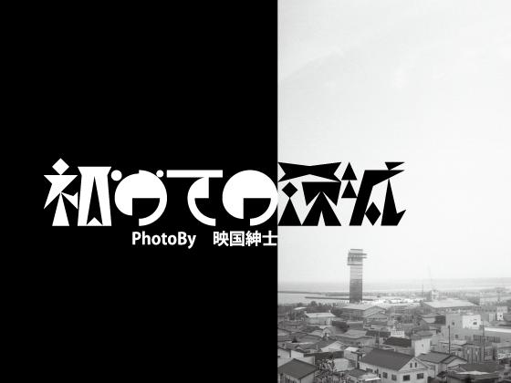 初めての茨城の画像