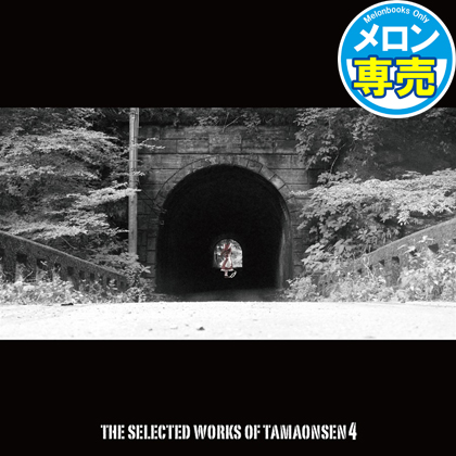 THE SELECTED WORKS OF TAMAONSEN 4の画像