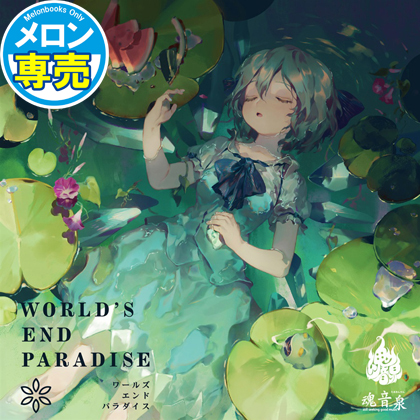 WORLD'S END PARADISEの画像