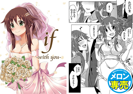 IF-with you-の画像