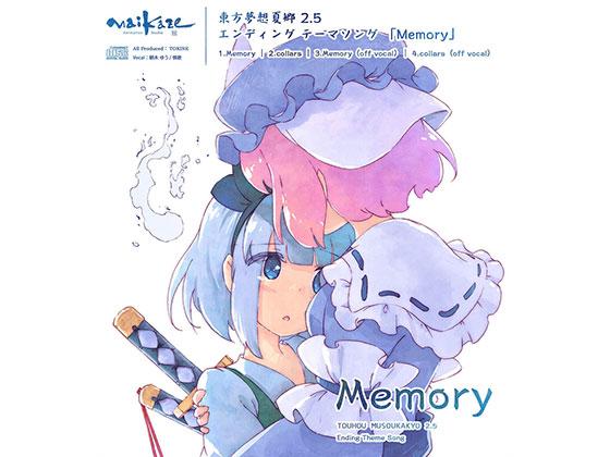東方夢想夏郷 2.5 EDテーマ「Memory」の画像