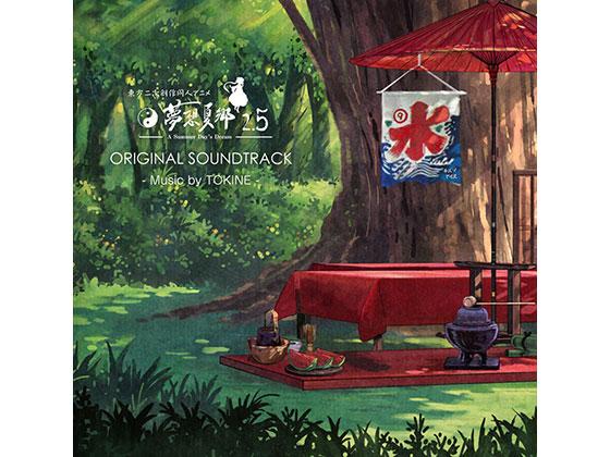 東方夢想夏郷 2.5 オリジナルサウンドトラックの画像