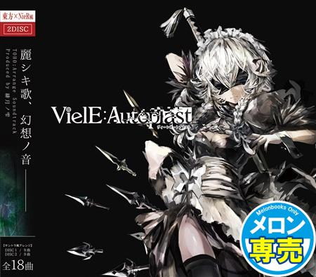 VielE:Autoplastの画像