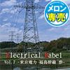 Electrical Babel Vol.7 -東京電力 福島幹線 参-
