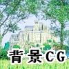 著作権フリー素材(洋風の城)