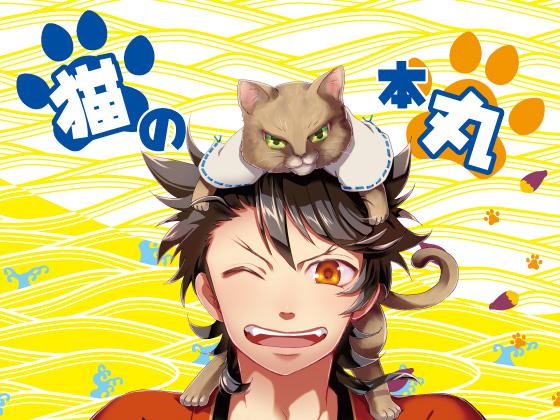 猫の本丸の画像
