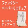 『ドラゴン・ティアーズ』ペーパーミニチュア01 人間・オーク