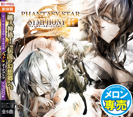 PHANTASY STAR SYMPHONY ~魔奏響聖の画像