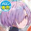 【FGO合同】カルデア・フェス