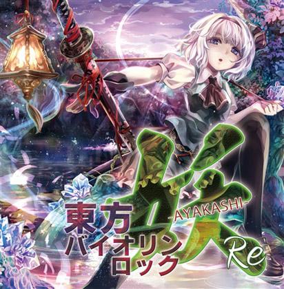 東方バイオリンロック 妖-AYAKASHI- Reの画像