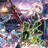 東方バイオリンロック 妖-AYAKASHI- Re