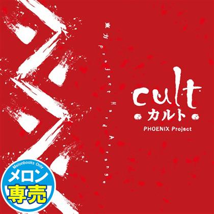"""東方 Hard Rock Arrange Album """"cult""""の画像"""