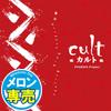 """東方 Hard Rock Arrange Album """"cult"""""""