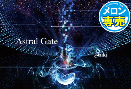 Astral Gateの画像