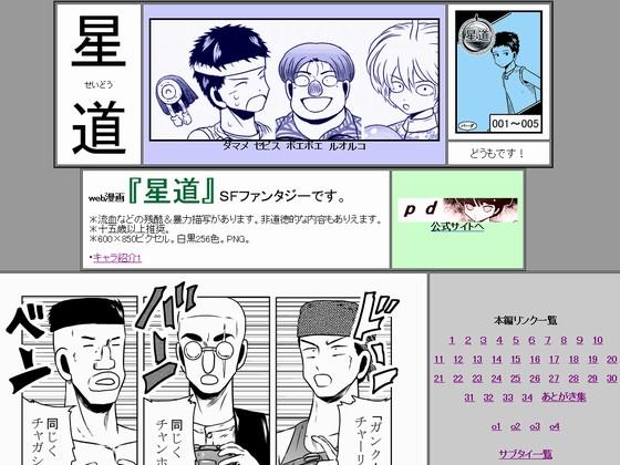 web漫画『星道』全話セット版の画像