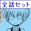 web漫画『星道』全話セット版