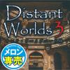 Distant Worlds3 インド・アーメダバード編