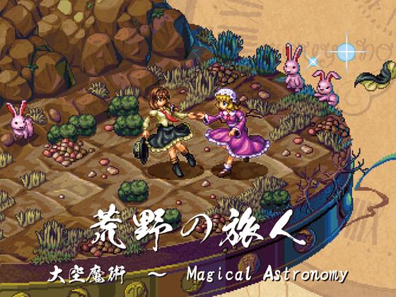 荒野の旅人 大空魔術 ~ Magical Astronomy(ブックレット無し.ver)の画像