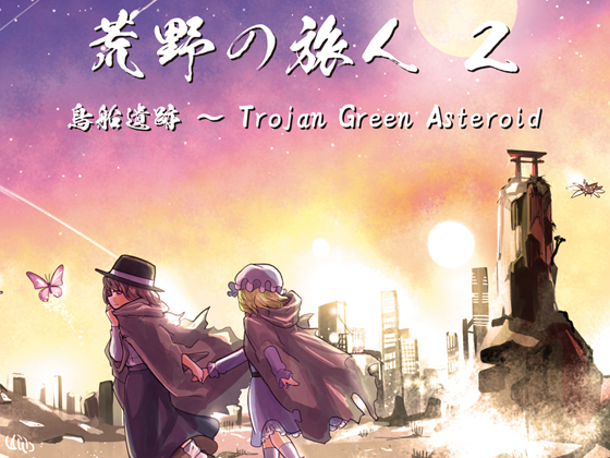 荒野の旅人 2 鳥船遺跡 ~ Trojan Green Asteroid(ブックレット無し.ver)の画像