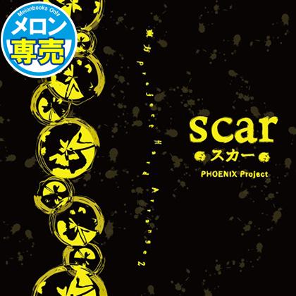 """東方 Hard Rock Arrange Album 2 """"scar""""の画像"""