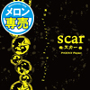 "東方 Hard Rock Arrange Album 2 ""scar"""