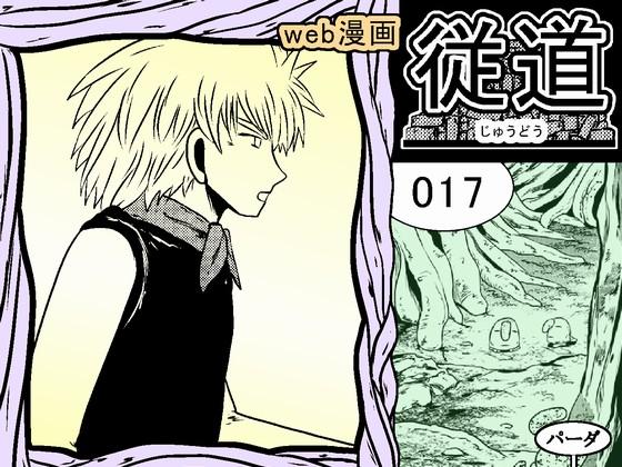 web漫画 『従道』 017の画像