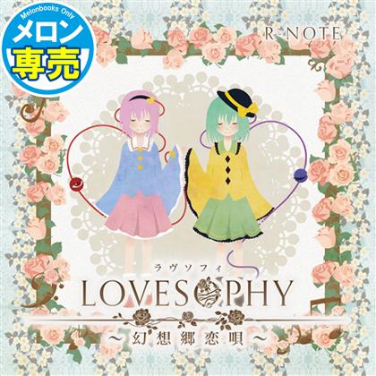 LOVESOPHY ~幻想郷恋唄~の画像