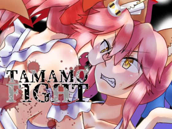TAMAMO FIGHTの画像