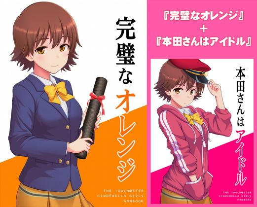 完璧なオレンジ(+本田さんはアイドル)の画像