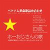 ベトナム革命歌詰め合わせ「ホーおじさんの歌」