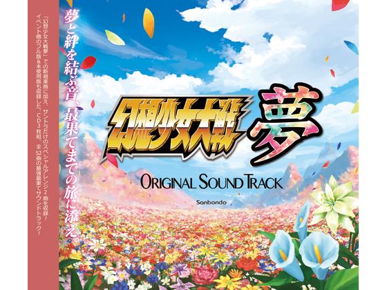 幻想少女大戦夢 オリジナルサウンドトラックの画像