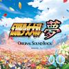 幻想少女大戦夢 オリジナルサウンドトラック