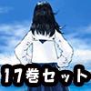 叙情派ひとつ1号~2017号(17巻セット)
