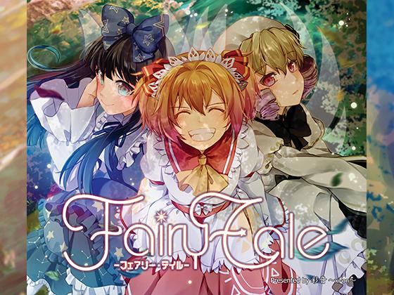 Fairy Tale -フェアリー・テイル-の画像