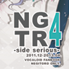 NGTR4-side serious-