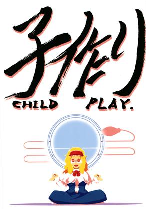 子作り-CHILD PLAY-の画像
