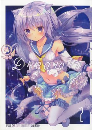 Dreamin2の画像