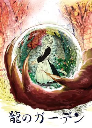 龍のガーデンの画像