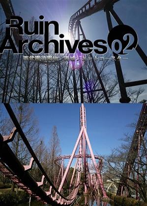 Ruin Archives 02 西武園遊園地 廃墟ジェットコースターの画像