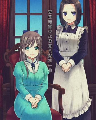 西園寺薫子と使用人椿の一生の画像