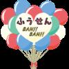 風船BAN!!BAN!!