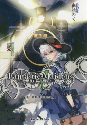 Fantastic Maidens 1.-疾走、首都環状線快速-の画像