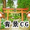 著作権フリー素材(神社)