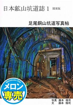 日本鉱山坑道誌1 関東版 足尾銅山坑道写真帖の画像