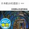 日本鉱山坑道誌1 関東版 足尾銅山坑道写真帖