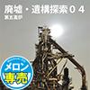 廃墟・遺構探索04 第五高炉