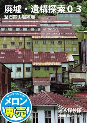 廃墟・遺構探索03 釜石鉱山選鉱場の画像