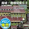 廃墟・遺構探索03 釜石鉱山選鉱場