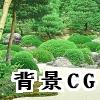 著作権フリー素材(日本庭園3)